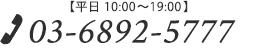 03-5362-1583